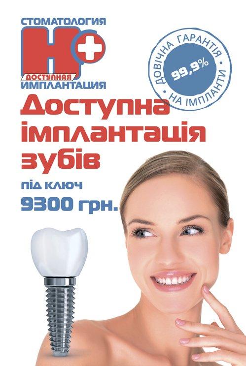 9300 implant 1