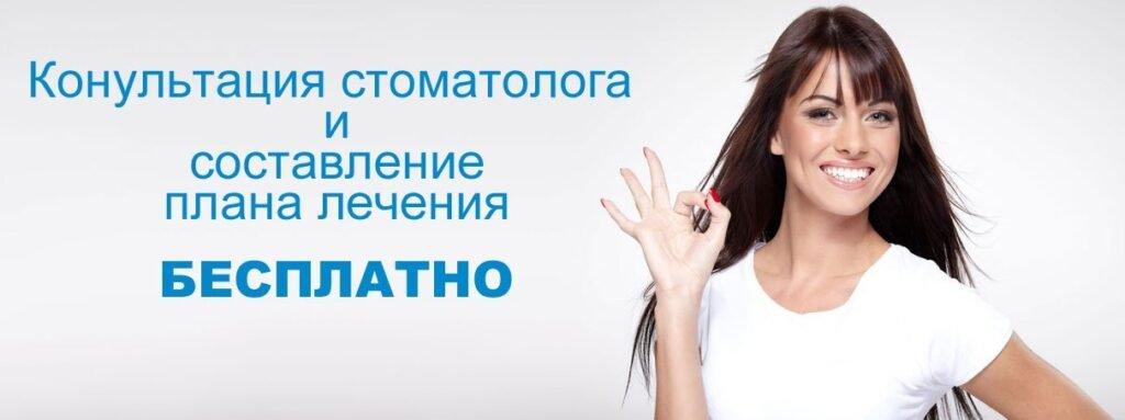 Besplatnaya konsultaciya stomatologa